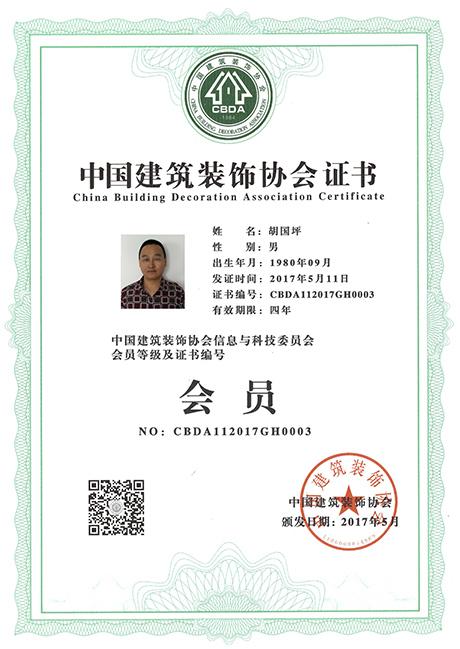 中国建筑装饰协会证书