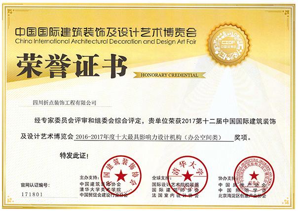 国际建筑装饰以及设计艺术博览会荣誉证书